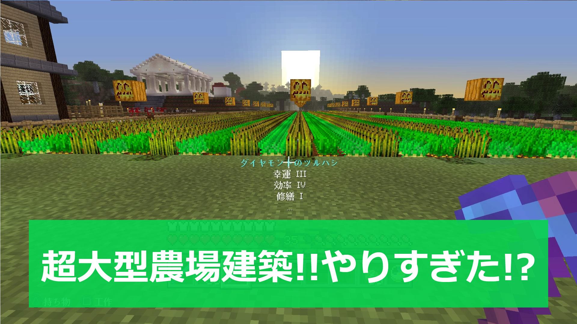 52超大型農場建築!!やりすぎた!?【マインクラフト】